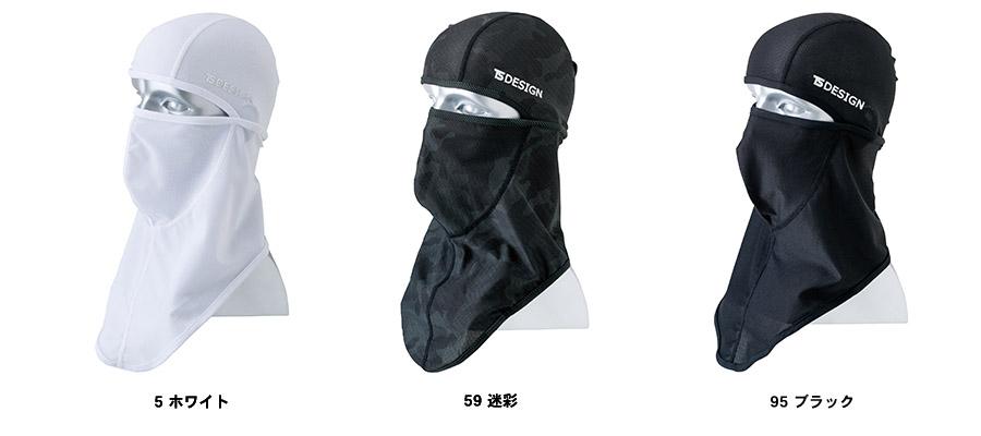 【TS DESIGN】アイスマスクメッシュ(6way)