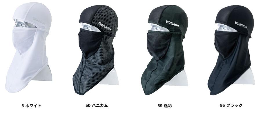 【TS DESIGN】バラクラバアイスマイク(6way)(接触冷感)