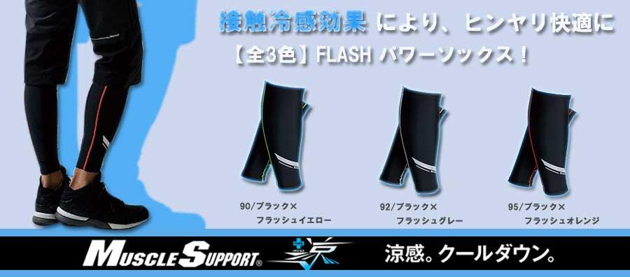 【TS DESIGN】FLASHパワーソックス