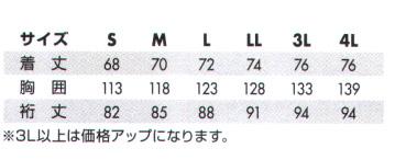 【TS DESIGN】ライトウォームジャケット サイズ詳細