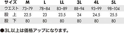 【TS DESIGN】ストレッチタフメンズパンツ(軽量・形態安定・防汚・撥水) サイズ詳細
