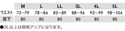 【TS DESIGN】防風ストレッチパンツ(暴風・ストレッチ・透湿・撥水) サイズ詳細