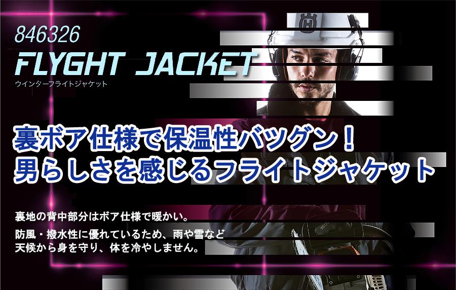 【TS DESIGN】ウインターフライトジャケット(防風・撥水・軽量)