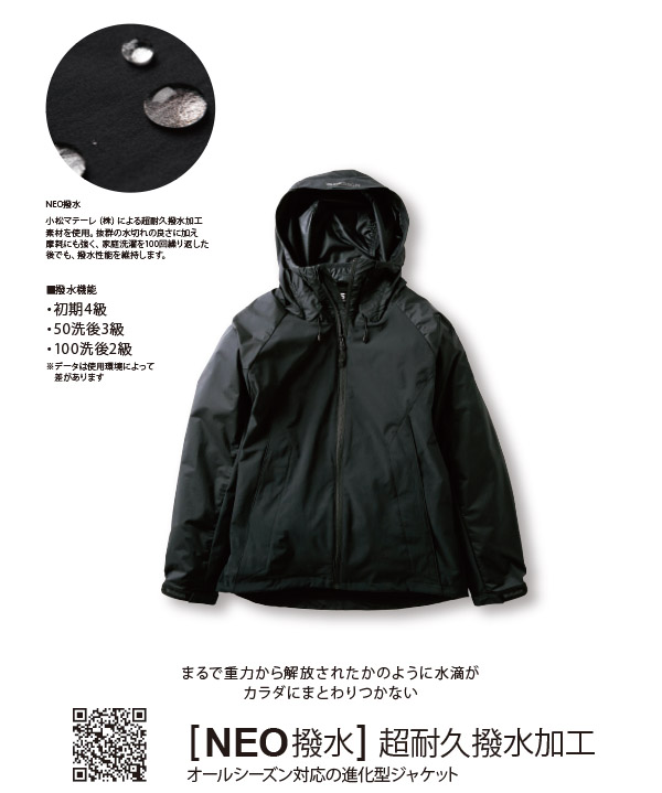 【TS DESIGN】NEO撥水ジャケット(通年・軽量・ストレッチ・反射)