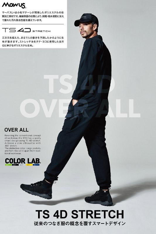 【TS DESIGN】TS 4Dオーバーオール(ストレッチ・帯電防止・吸汗速乾)
