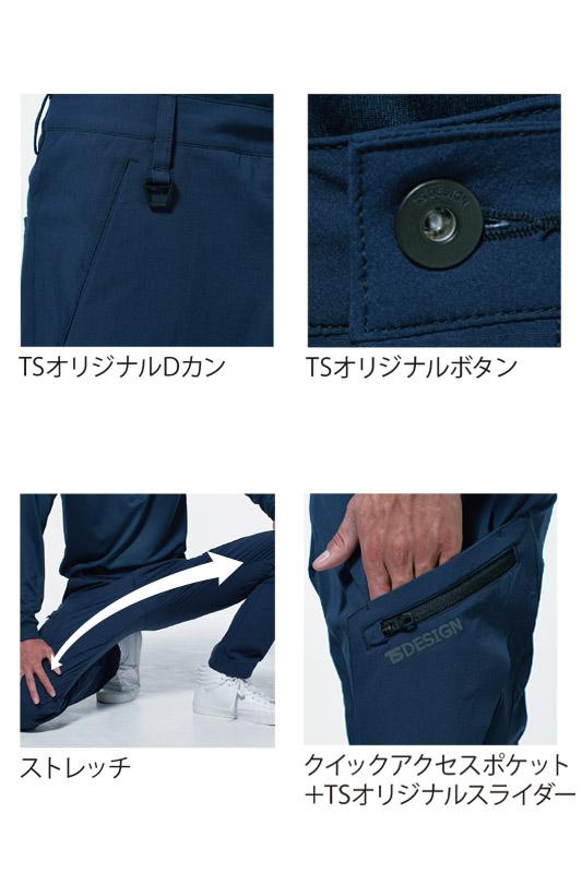 【TS DESIGN】TS 4Dメンズカーゴパンツ(帯電防止・ストレッチ)