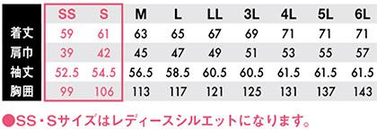 【全7色】TS DESIGN TS 4Dジャケット(ストレッチ・男女兼用) サイズ詳細