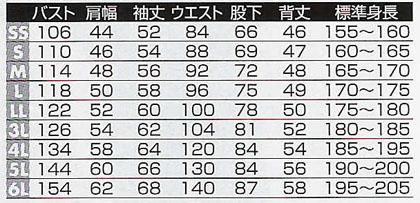 【全14色】ツナギ服 ☆ サイズ詳細