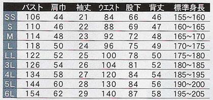 【全12色】半袖ツナギ服 ☆ サイズ詳細