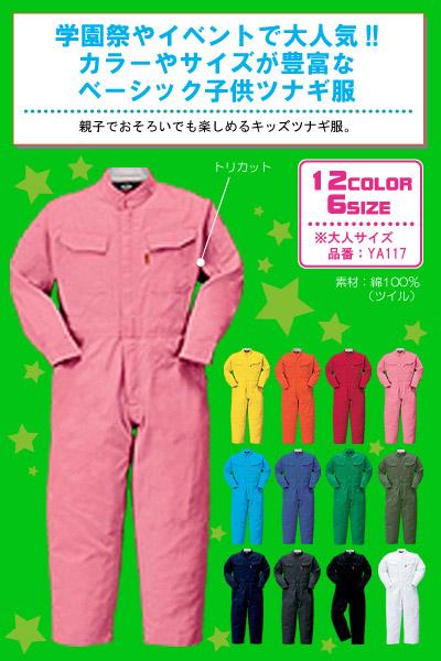 【全12色】キッズツナギ服 ☆