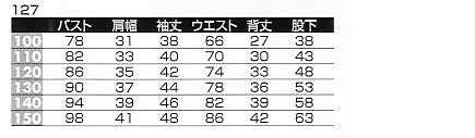 【全12色】キッズツナギ服 ☆ サイズ詳細
