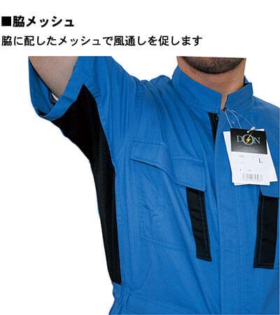 【DON】半袖ツナギ服(吸汗速乾/春夏)