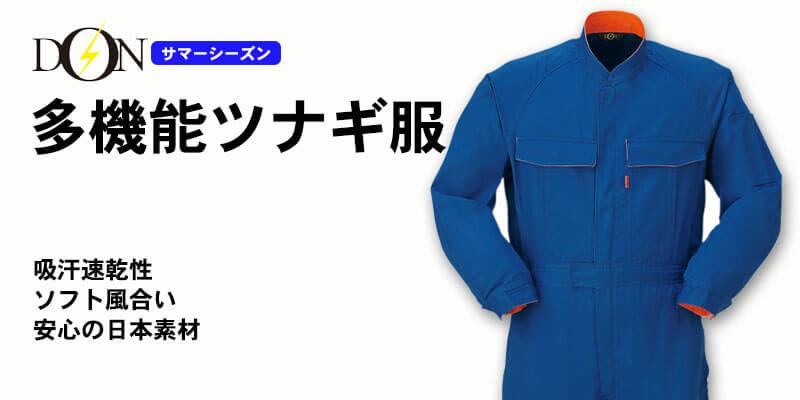 【DON】多機能ツナギ服(消臭・抗菌/春夏)