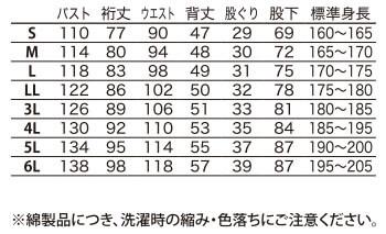 【DON】多機能ツナギ服(消臭・抗菌/春夏) サイズ詳細