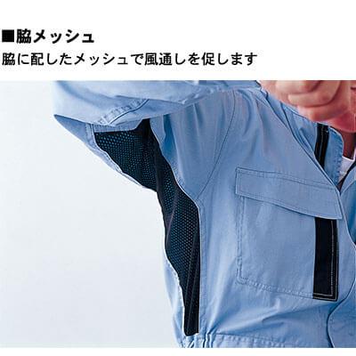【DON】ツナギ服(吸汗速乾・ソフト/春夏)