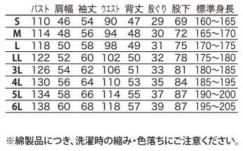 【DON】ツナギ服(吸汗速乾・ソフト/春夏) サイズ詳細