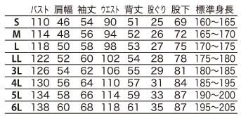 【DON】ツナギ服(吸汗速乾・サラサラ感・帯電防止/春夏) サイズ詳細