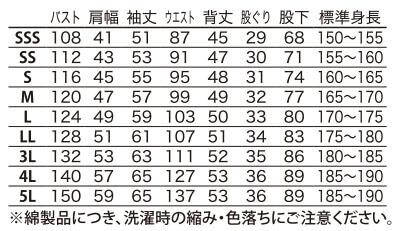 【DON】コットンツナギ服(ワンウォッシュ/年間) サイズ詳細