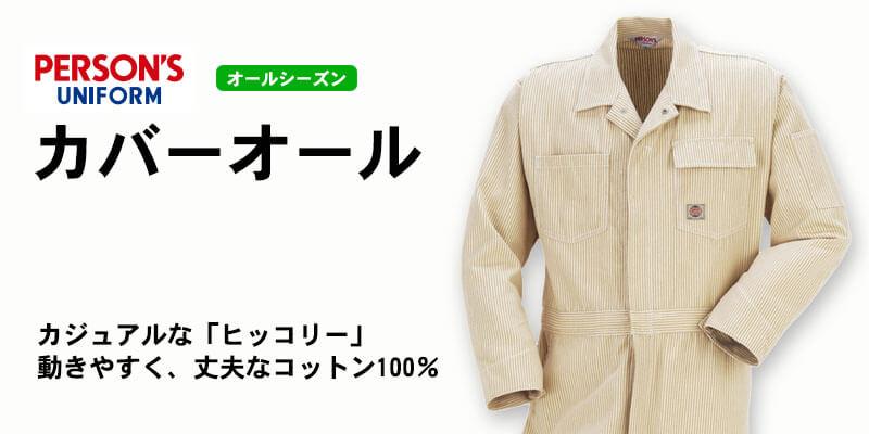 【DON】カバーオール(ワンウォッシュ/年間)