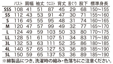 【DON】カバーオール(ワンウォッシュ/年間) サイズ詳細