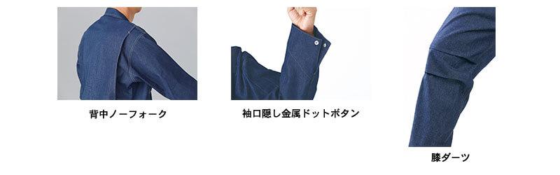 【DON】ツナギ服(デニム・ワンウォッシュ/年間)