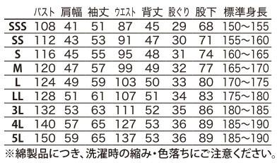 【DON】ツナギ服(デニム・ワンウォッシュ/年間) サイズ詳細
