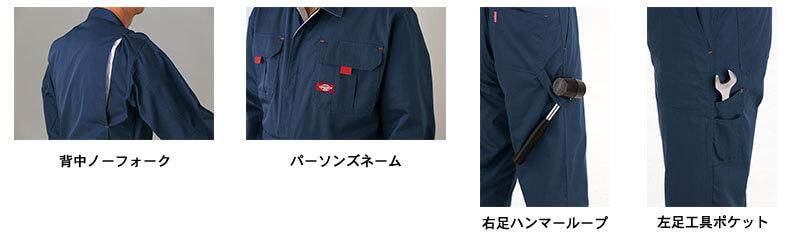【DON】ツナギ服(帯電防止/年間)