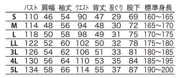 【DON】ツナギ服(帯電防止/年間) サイズ詳細
