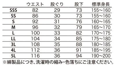 【DON】カバーオール(ヒッコリー/年間) サイズ詳細