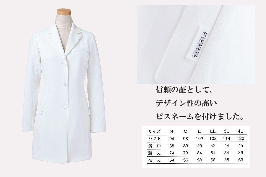 【リゼルヴァ】長袖ドクターコート【レディス】
