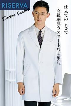 【リゼルヴァ】長袖ドクタージャケット