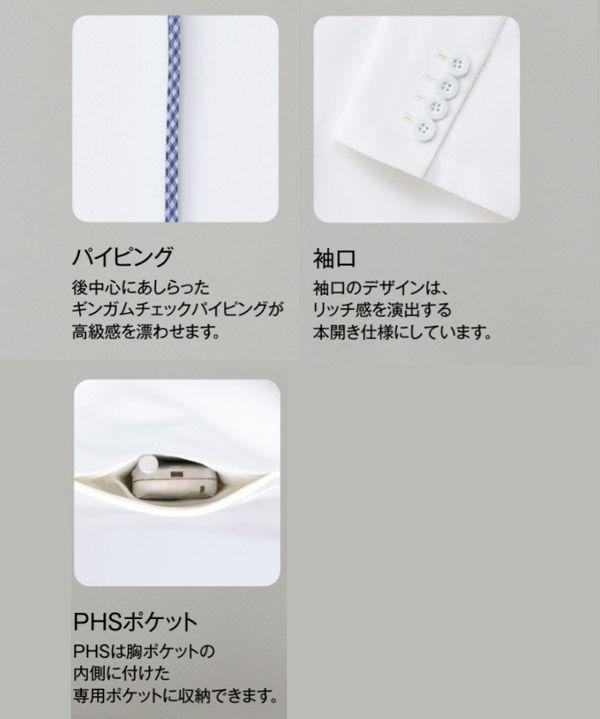 【リゼルヴァ】長袖ドクタージャケット 白衣(メンズ・吸汗速乾・制菌)