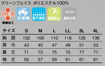 【リゼルヴァ】長袖ドクタージャケット 白衣(メンズ・吸汗速乾・制菌) サイズ詳細
