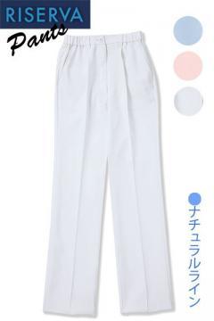 【リゼルヴァ】パンツ(ナチュラル/レディス)