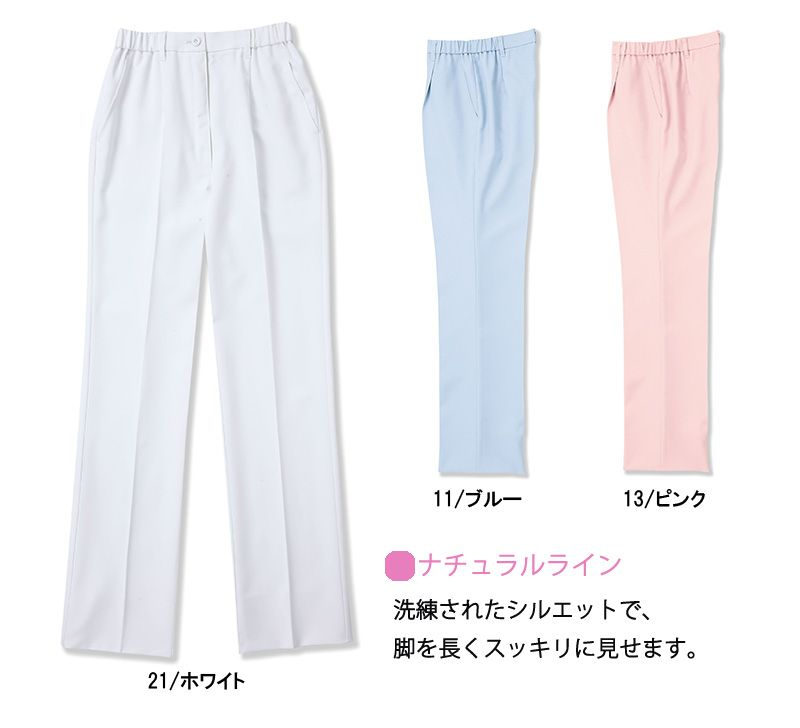 【リゼルヴァ】パンツ(スマート/レディス)