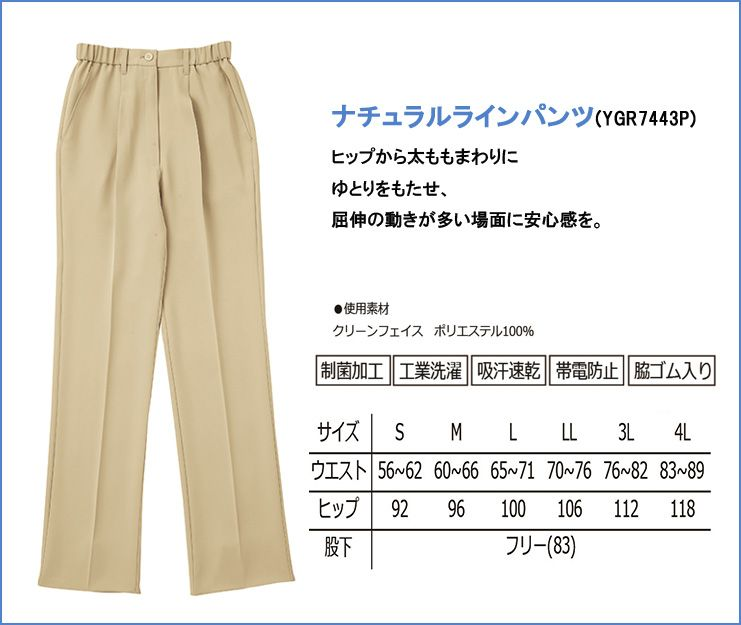 【リゼルヴァ】パンツ(ナチュナル/レディス)