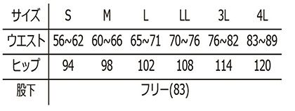 【リゼルヴァ】パンツ(ナチュナル/レディス) サイズ詳細