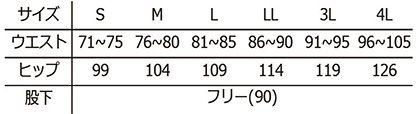 【リゼルヴァ】パンツ(ナチュラル) サイズ詳細