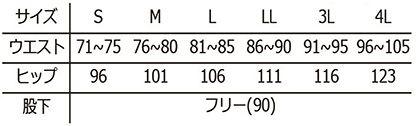 【リゼルヴァ】パンツ(スマート) サイズ詳細