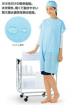 【全5色】バスエプロン(ポンチョ型・耐久撥水通気性素材)
