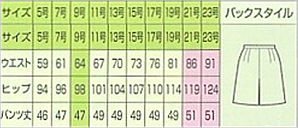 【全3色】バリューラップキュロット(通年対応) サイズ詳細