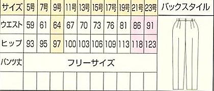 【全3色】バリューパンツ(ツータック/通年対応) サイズ詳細