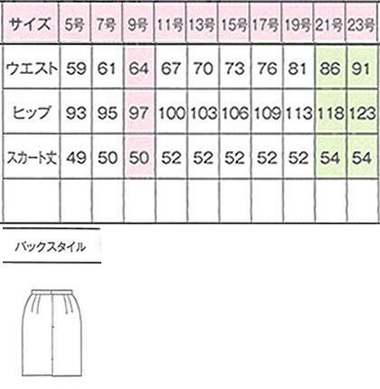 【全3色】バリュースカ-ト(通年対応) サイズ詳細