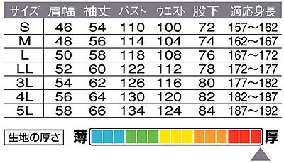 【Dickiesディッキーズ】ヒッコリーツナギ服 サイズ詳細