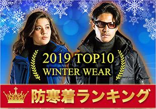 防寒着・防寒コート・防寒ジャケットの最新人気ランキング