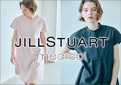 【JILL STUART medical】ジルスチュアート特集