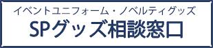 SP,イベントユニフォーム,ノベルティ製作