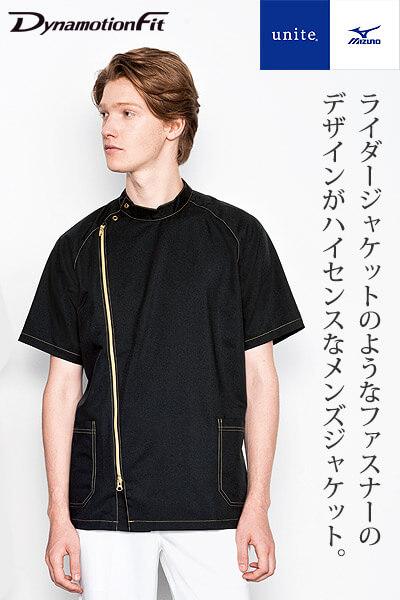 【Mizuno】ミズノ ジャケット 白衣[男](ライダージャケット風)