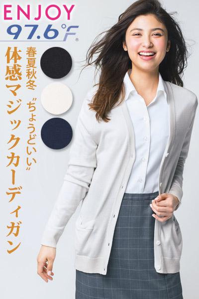 【全3色】体感マジックカーディガン(温度調節・ホームクリーニング)
