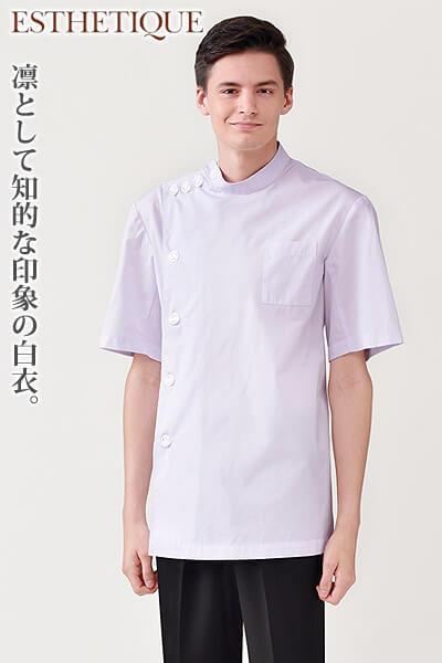 メンズハーフコート 白衣